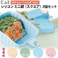[4h限定エントリーで全品10倍]【送料無料】【貝印×Martコラボ商品】 Silicone Cook&Table ミニ鍋(スクエア) ベージュ/グリーン/ライトブルー/ピンク DS1208 ...