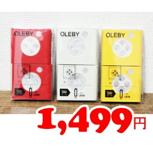 【IKEA】イケア通販【OLEBY】人感LEDセンサーライト 2個セット