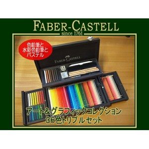 FABER CASTELL ファーバーカステル色鉛筆パステル アート&グラフィックコレクション 36色トリプルセット 木箱入り 110086(イラスト/画材/絵画/趣味/ギフト/プレゼント) ...