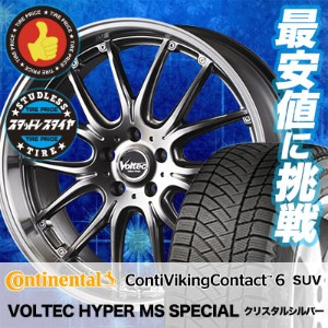 235/50R18 CONTINENTAL コンチネンタル ContiVikingContact6 SUV コンチバイキングコンタクト6 SUV VOLTEC HYPER MS SPECIAL...