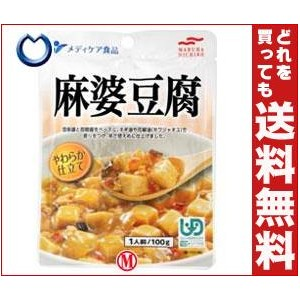【送料無料】マルハニチロ やわらか仕立て 麻婆豆腐 100g×50袋入 ※北海道・沖縄・離島は別途送料が必要。