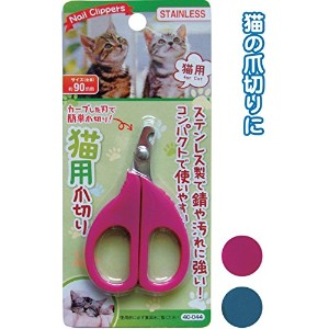 90mmコンパクト猫用爪切り 【まとめ買い12個セット】 40-044