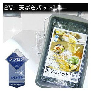 Sv天ぷらバットL型 アイデア 便利 ギフト プレゼント【RCP】 ギフト プレゼント