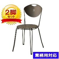 77%OFF! 先着30脚 ダイニング チェア 2脚セット スタッキングチェア チェア 野外対応 肘付き チェアー スチール デザイナーズ 北欧 シンプル 店舗用 【業務用】 病院 学校 カフェ...