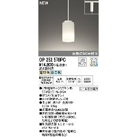 OP252570PC オーデリック LEDペンダントライト(調光器別売)