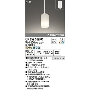 OP252569PC オーデリック LEDペンダントライト(調光器別売)