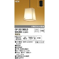 OP252565LD オーデリック LED和風ペンダントライト