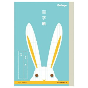 College Animal Notebook《カレッジアニマル学習帳》  A5 [百字帳・ウサギ/ライトブルー] キョクトウ/極東ノート 44-LT04 【3冊までネコポス可】