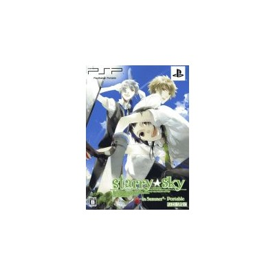 【中古】 Starry☆Sky ~in Summer~ Portable(限定版) /PSP 【中古】afb