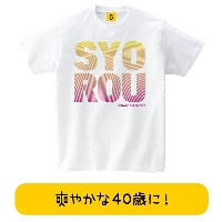 SYO-ROU40代 誕生日 お祝い Tシャツ 四十路 40歳 おもしろTシャツ 誕生日プレゼント 女性 男性 女友達 おもしろ プレゼント ギフト GIFTEE
