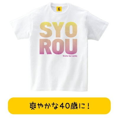 SYO-ROU40代 誕生日 お祝い Tシャツ 四十路 40歳 おもしろTシャツ メッセージtシャツ 誕生日プレゼント 女性 男性 女友達 おもしろ プレゼント ギフト GIFTEE