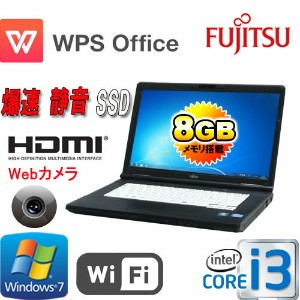 中古ノートパソコン Windows7Pro 64bit /15.6型HD+ /HDMI /Core i3 3110M(2.4GB) /メモリ8GB /SSD120GB /DVD /Office...