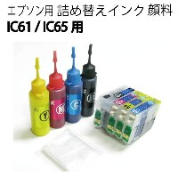 epson エプソン プリンタ 用 互換インク カートリッジ 付き 詰め替えインク 【IC4CL6165】(ICBK61 ICC65 ICM65 ICY65) インク 対応 顔料4色