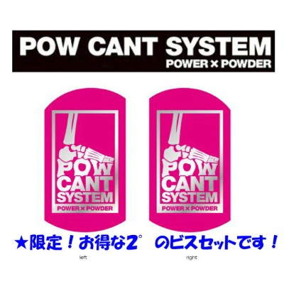 ■『POW CANT SYSTEM/パウカント システム』【CANT PLATE/カントプレートとビスのセット販売!】カラー:PINK/SILVER&各メーカー対応ビスセット★メール便配送で送料無料...