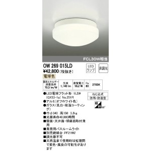 OW269015LD 送料無料!オーデリック 業務用 バスルームライト [LED電球色]