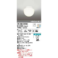 OW009095BC オーデリック CONNECTED LIGHTING バスルームライト [LED][Bluetooth]