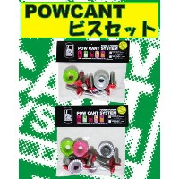 POWCANT SYSTEM VIS SET 2度用【日本正規品】【パウカントシステム ビス セット】