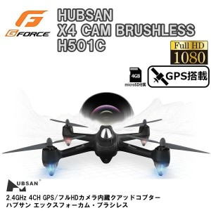 G-FORCE ジーフォース HUBSAN X4 CAM BRUSHLESS ドローン H501C