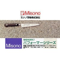 #572 【MISONO】モリブデン鋼包丁■ぺティサーモン130mm ■岐阜県関市ミソノ刃物■■業務用に最適Chef's knife[Chef knife]【Made in JAPAN】