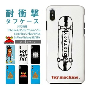 スマホケース トイマシーン タフケース 【 iPhoneケース iPhone7 iPhone6 iPhone6s iPhoneX iPhone8 iphone7plus iPhone5...
