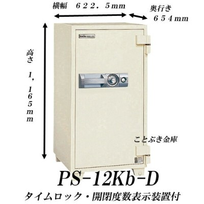 ◆PS-12Kb-Dクマヒラ◆役席用鍵金庫 新品ダイヤル式業務用耐火金庫 防盗金庫【代引き不可】受注生産品 開閉度数表示装置付き、タイムロック機能付き。搬入設置費別途必要です
