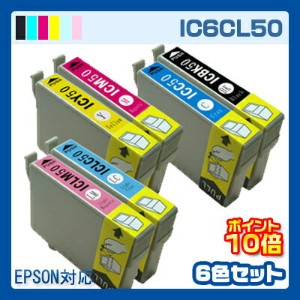 IC50 6色セット インク エプソン epson プリンターインク インクカートリッジ 楽天 Colorio カラリオ EP803A EP803AW EP804AEP774A EP704...