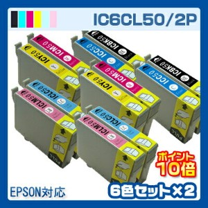 IC6CL50 インク エプソン IC50 6色セット×2 プリンターインク インキ EPSON Colorio カラリオ EP-705A EP-804a EP-804AW EP-704A EP...