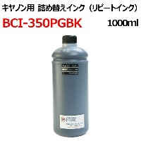 canon キヤノンプリンター用【BCI-350PGBK】カートリッジ対応【リピートインク】詰め替えインク(1000ml)顔料黒インク PIGMENT BLACK