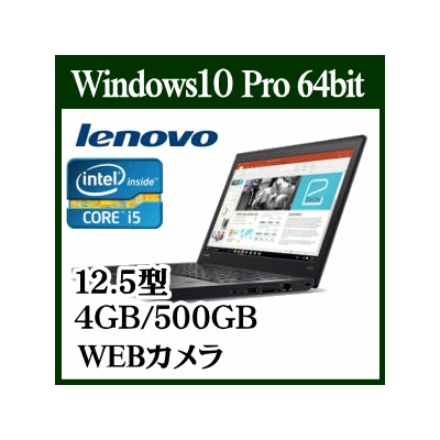 ★Lenovo ThinkPad X270 Windows 10Pro 64bit Intel Core i5 標準4GB HDD 500GB 12.5型液晶ノートパソコン ワイヤレス...