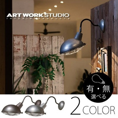 【期間限定!10%OFFクーポン配布中 12/14(金)20:00~12/17(月)9:59まで】ART WORK STUDIO AW-0478Z(AW-0478V) Jail-wall lamp...