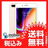 ◆ポイントUP◆※利用制限〇【新品未使用】 au版 iPhone 8 Plus 64GB [ゴールド] MQ9M2J/A 白ロム Apple 5.5インチ