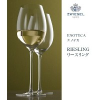 SALE 30%off ZWIESEL ENOTECA/riesling リースリング 109584 ワイングラス2個セット