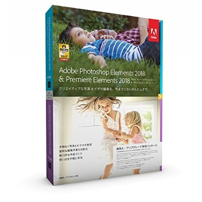 【旧製品】Adobe Photoshop Elements 2018 & Premiere Elements 2018 日本語版 乗換え・アップグレード版 Windows/Macintosh版