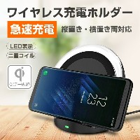 iPhone QI ワイヤレスチャージャー Type-C ワイヤレス充電器 android スマホ 無線充電スタンド iPhone X/8/8 Plus/Galaxy Note8/S8/S8+...