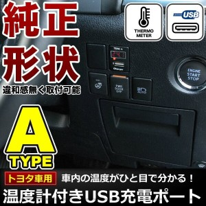 ZYX10・NGX50 C-HR 温度計付き USB充電ポート 増設キット トヨタAタイプ 5V 最大2.1A