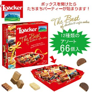 Loacker The Best of Chocolate & Wafer Cookiesローカー ザ ベストオブ パーティボックス 12種類 66個入 600g【smtb-ms】0547865