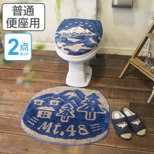 &Green トイレ2点セット トイレマット フタカバー U・O型 Mt.48 ( トイレマットセット トイレ用品 2点セット 洗える フタカバー ふたカバー トイレタリーセット )