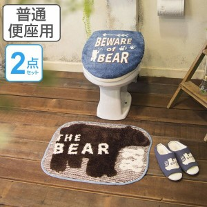 &Green トイレ2点セット トイレマット フタカバー U・O型 THE BEAR ( トイレマットセット トイレ用品 2点セット 洗える フタカバー ふたカバー トイレタリーセット )