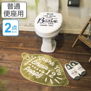 &Green トイレ2点セット トイレマット フタカバー U・O型 LEAF ( トイレマットセット トイレ用品 2点セット 洗える フタカバー ふたカバー トイレタリーセット )