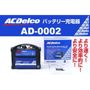 ACDelco 自動車用バッテリー 充電器 AD-0002