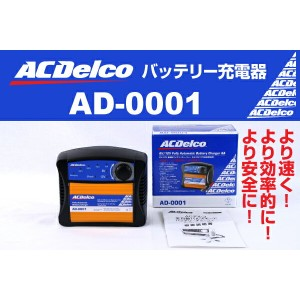 ACDelco 自動車用バッテリー 充電器 AD-0001