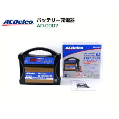 ACDelco 自動車用バッテリー 充電器 AD-0007