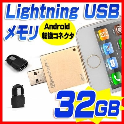 【F.G.S】ゴールド 32GB iPhone USBメモリ Lightning(ライトニング)USBメモリー Android スマホ iPhone6 iPhone6 Plus iPad Air...