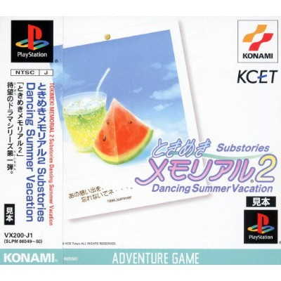 【中古】ときめきメモリアル2 Substories 〜Dancing Summer Vacation〜