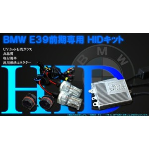 35W BMW E39前期専用キャンセラー内蔵 HIDキット (3ヶ月保証) 【2089】