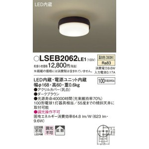 LSEB2062LE1 パナソニック 100形 小型シーリングライト [LED温白色]