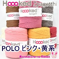 《★》Hoooked Zpagetti POLO ピンク・黄系 120m巻 【宅配便】
