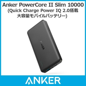 Anker PowerCore II Slim 10000 (急速充電技術Quick Charge & Power IQ 2.0搭載 スリム コンパクト 軽量 大容量 薄型 モバイルバッテリー)...