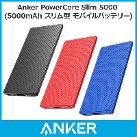 Anker PowerCore Slim 5000 (5000mAh スリム 軽量 薄型 小型 コンパクト モバイルバッテリー) iPhone / iPad / Xperia / Android他スマ...