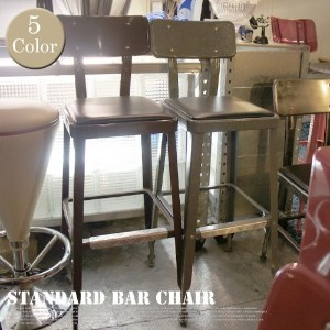 Standard bar chair 100-213 DULTON'S 全5色 Ivory-Brown